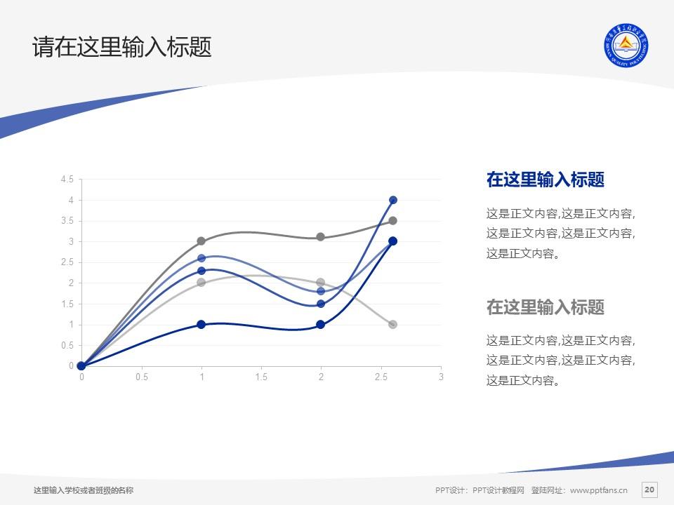 河南质量工程职业学院PPT模板下载_幻灯片预览图20