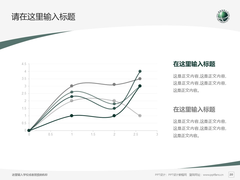 武汉电力职业技术学院PPT模板下载_幻灯片预览图20