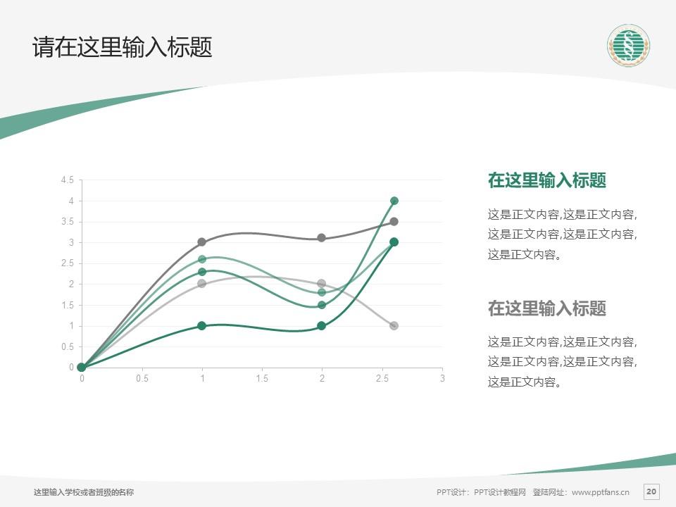 武汉生物工程学院PPT模板下载_幻灯片预览图20