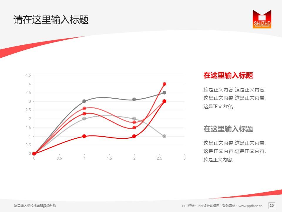 陕西省建筑工程总公司职工大学PPT模板下载_幻灯片预览图20