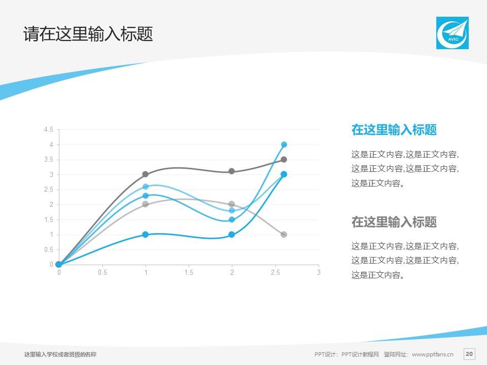 西安飞机工业公司职工工学院PPT模板下载_幻灯片预览图20