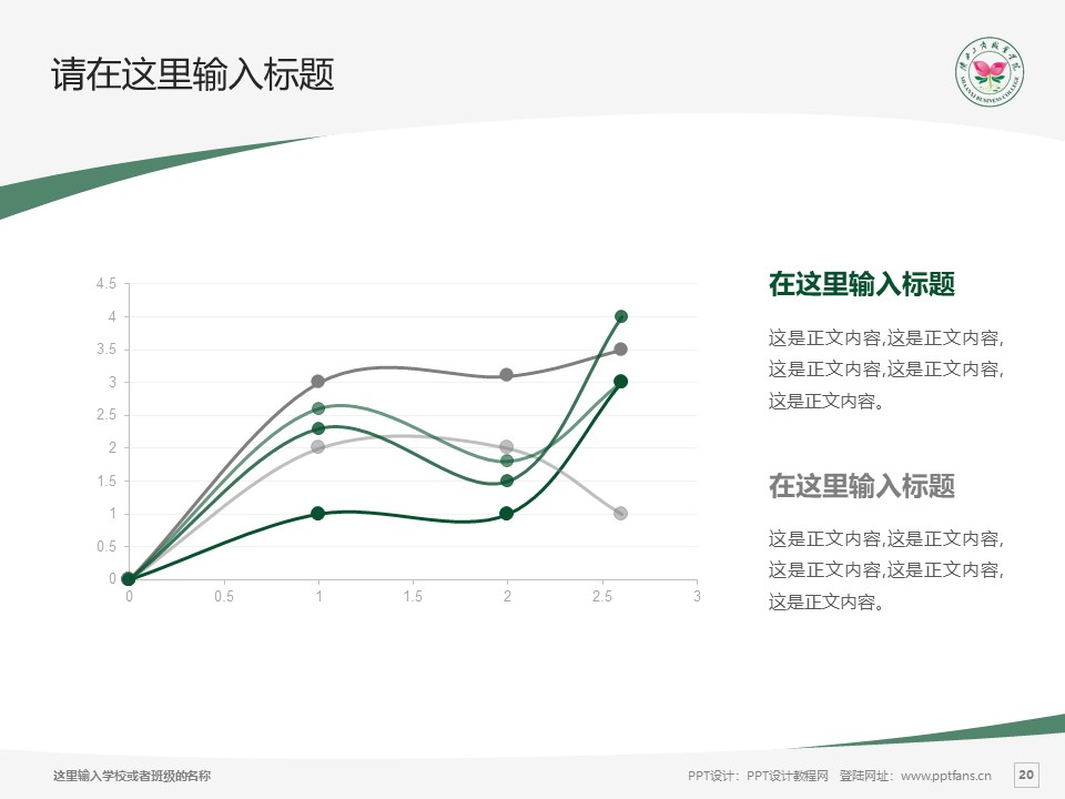 陕西工商职业学院PPT模板下载_幻灯片预览图20