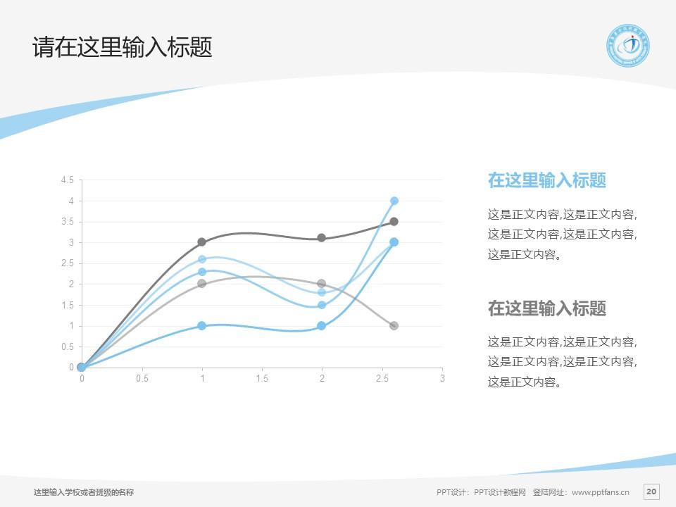重庆安全技术职业学院PPT模板_幻灯片预览图20