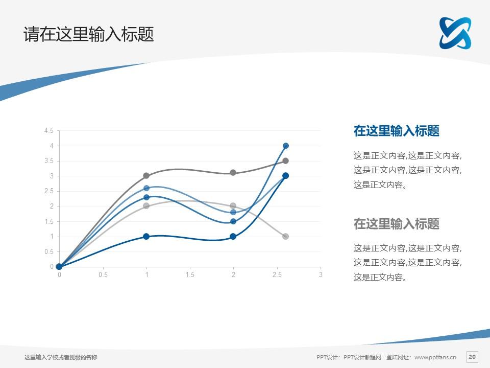 陕西邮电职业技术学院PPT模板下载_幻灯片预览图20