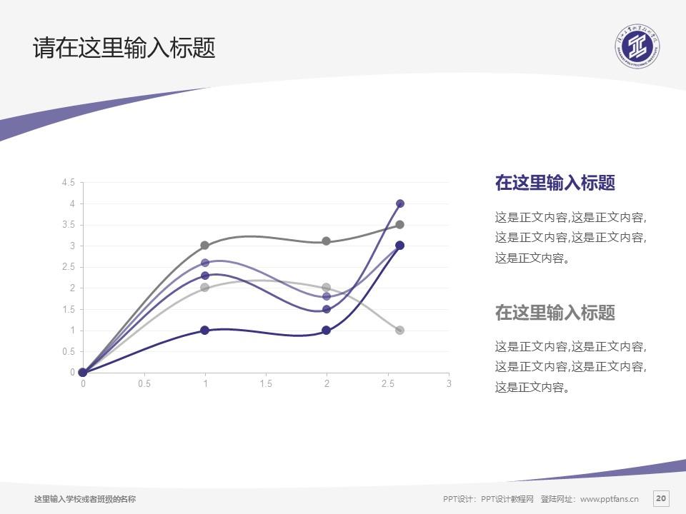 陕西职业技术学院PPT模板下载_幻灯片预览图20