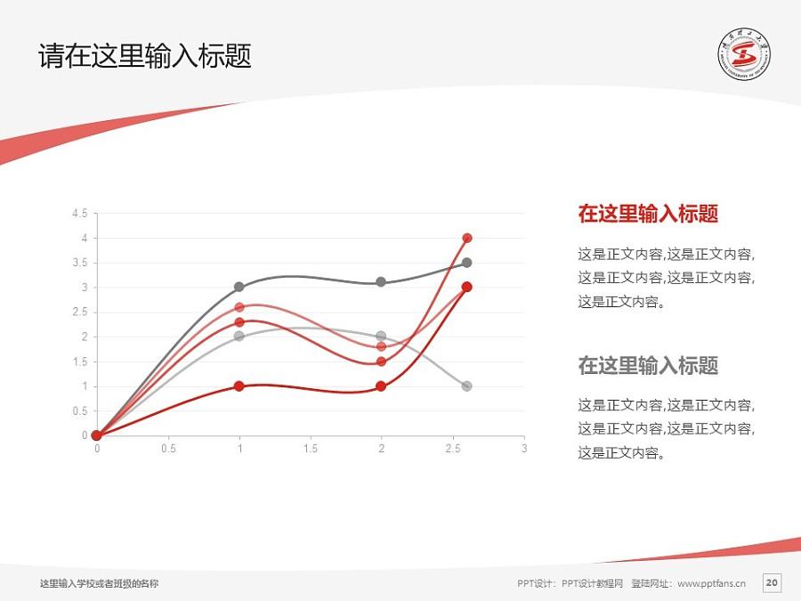 陕西理工大学PPT模板下载_幻灯片预览图20