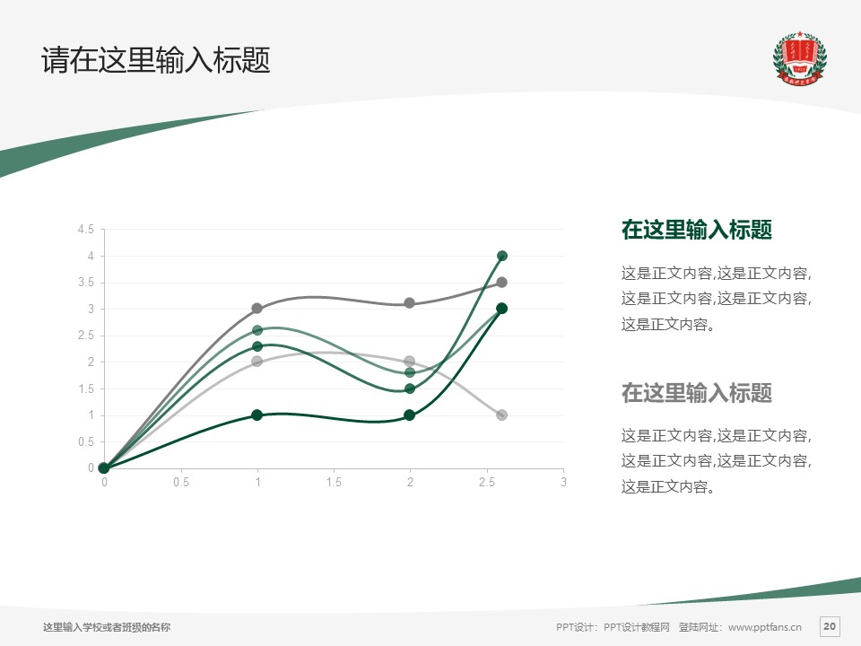 渭南师范学院PPT模板下载_幻灯片预览图20