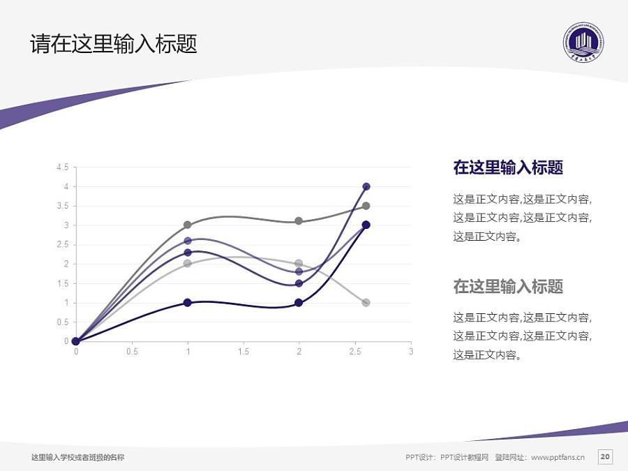 重庆工商大学PPT模板_幻灯片预览图20