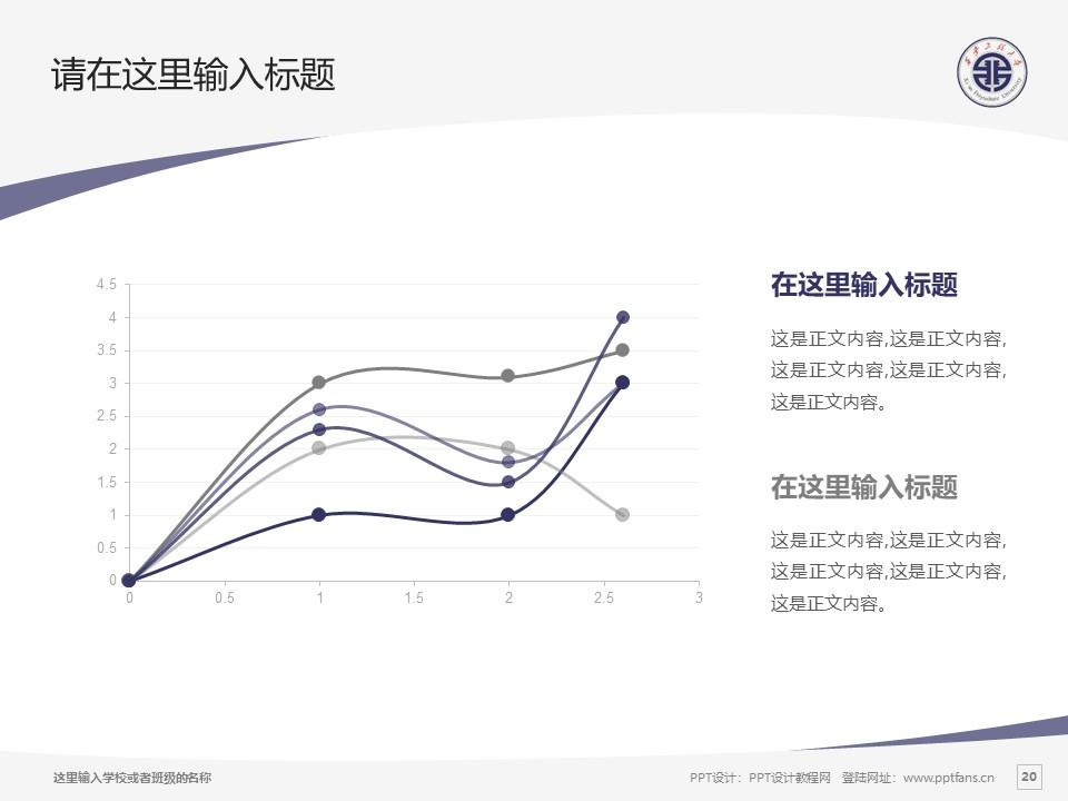西安工程大学PPT模板下载_幻灯片预览图20