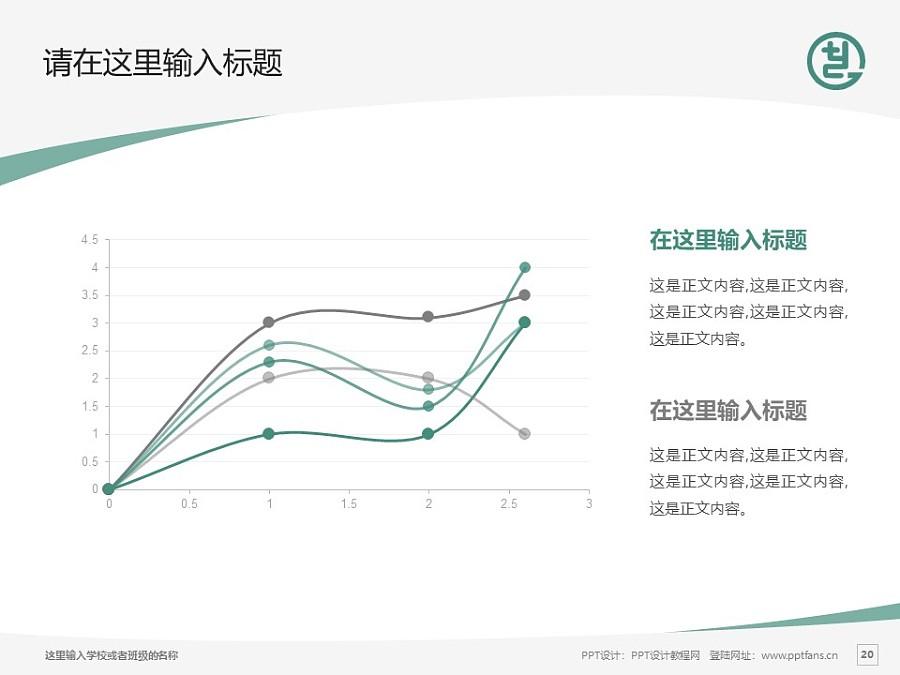 天津工艺美术职业学院PPT模板下载_幻灯片预览图20