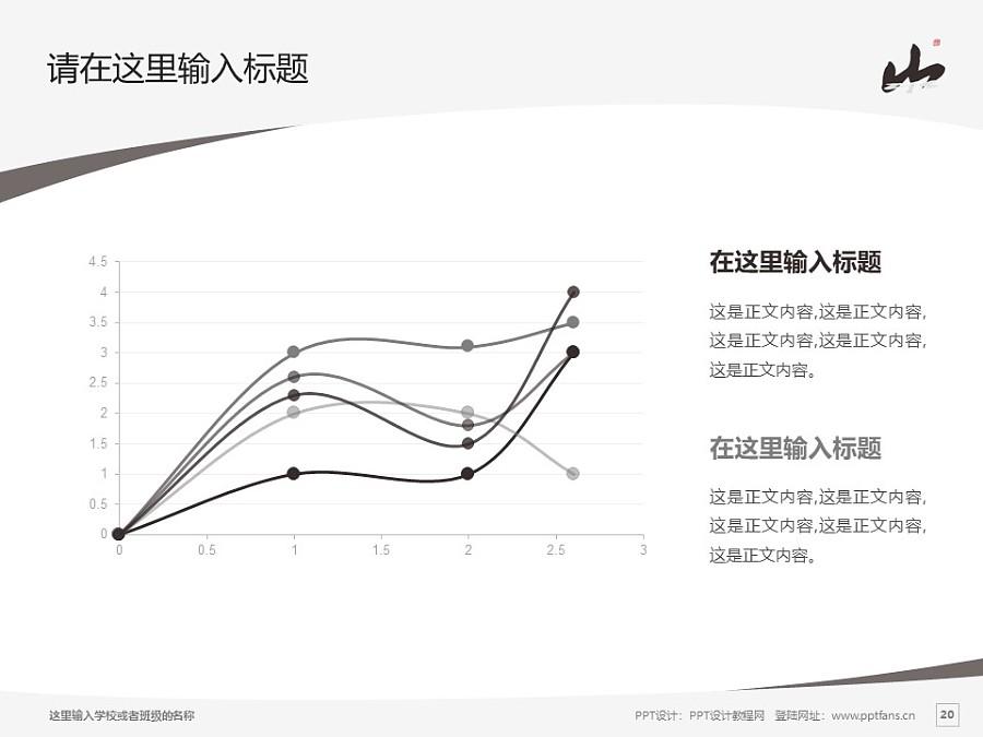 桂林山水职业学院PPT模板下载_幻灯片预览图20