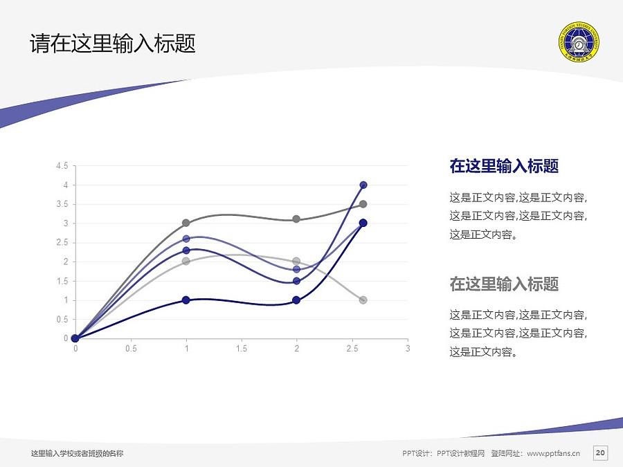 天津外国语大学PPT模板下载_幻灯片预览图20