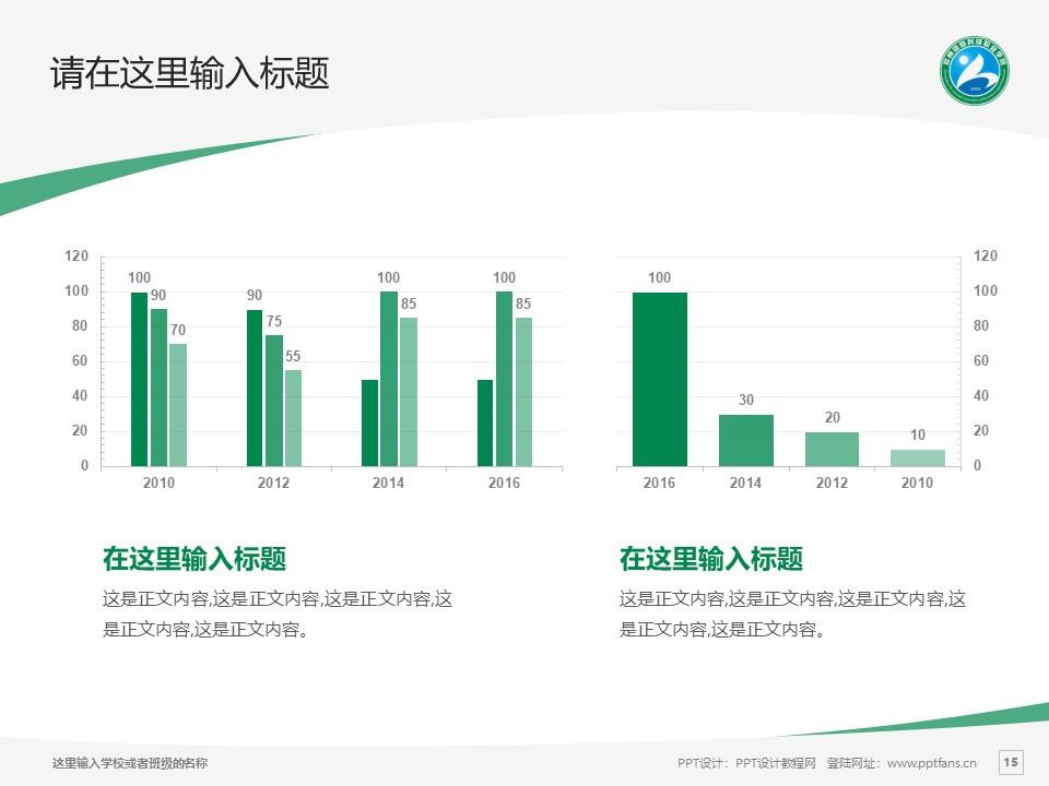郑州信息科技职业学院PPT模板下载_幻灯片预览图15