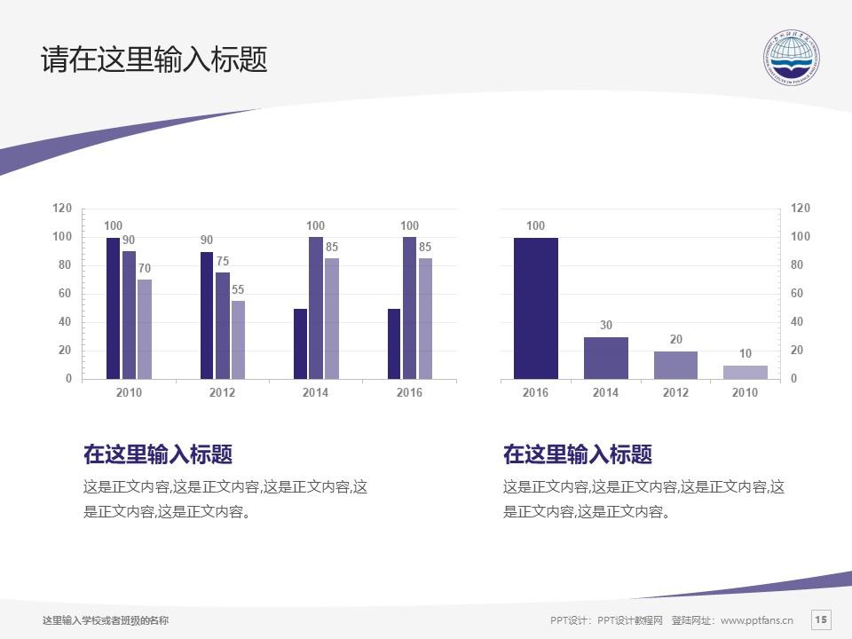 郑州财经学院PPT模板下载_幻灯片预览图15