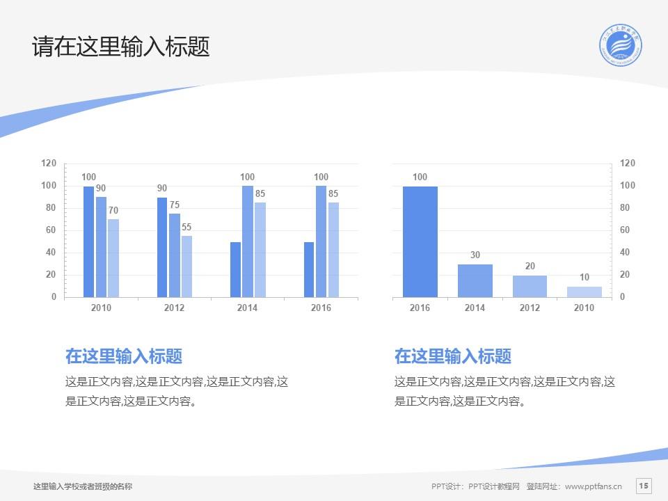 江汉艺术职业学院PPT模板下载_幻灯片预览图15