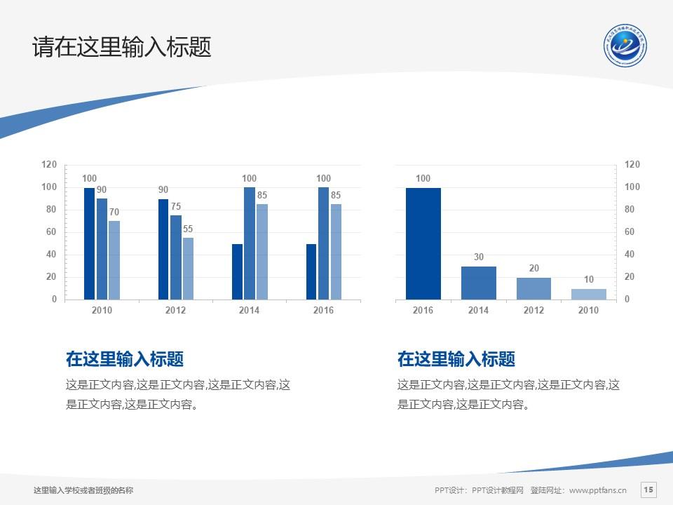 武汉信息传播职业技术学院PPT模板下载_幻灯片预览图15
