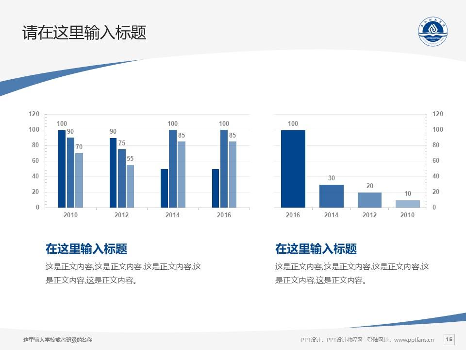 长江职业学院PPT模板下载_幻灯片预览图15