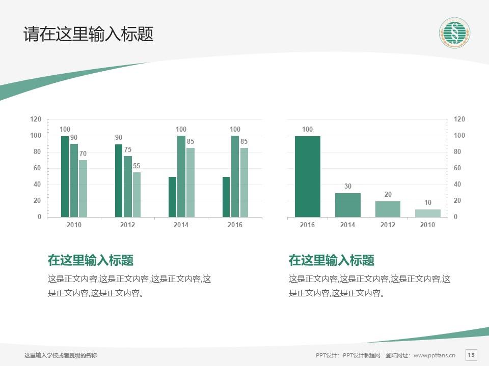 武汉生物工程学院PPT模板下载_幻灯片预览图15