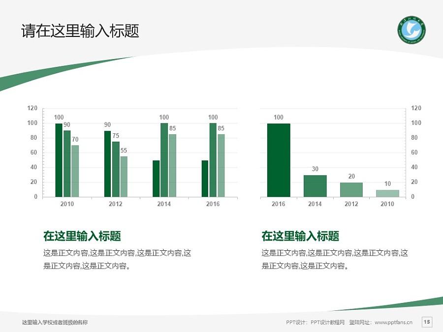 武汉科技大学PPT模板下载_幻灯片预览图15