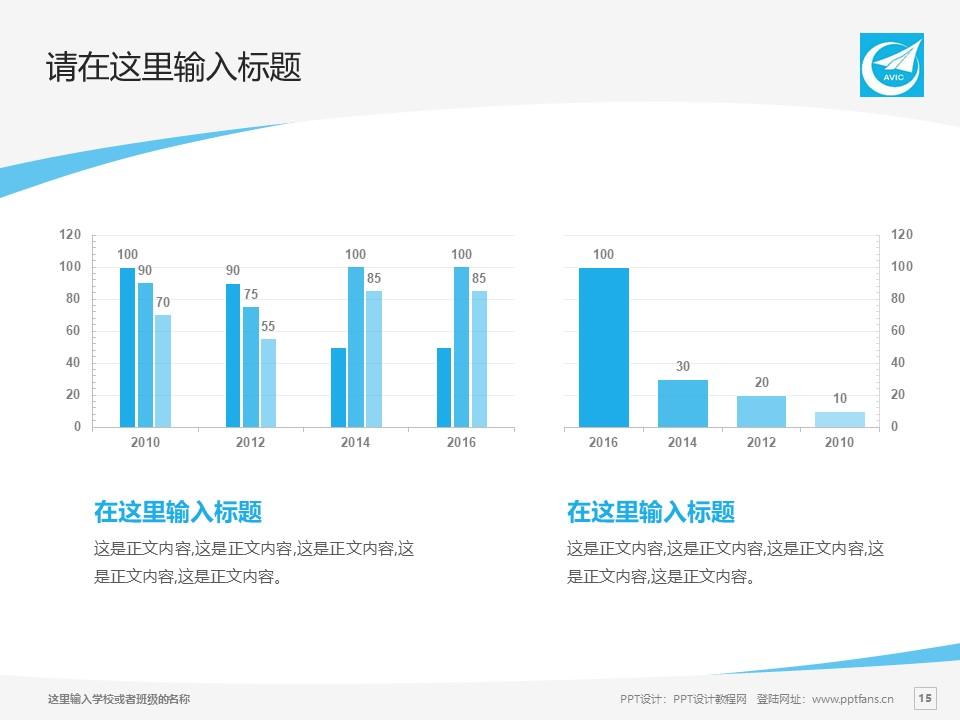 西安飞机工业公司职工工学院PPT模板下载_幻灯片预览图15
