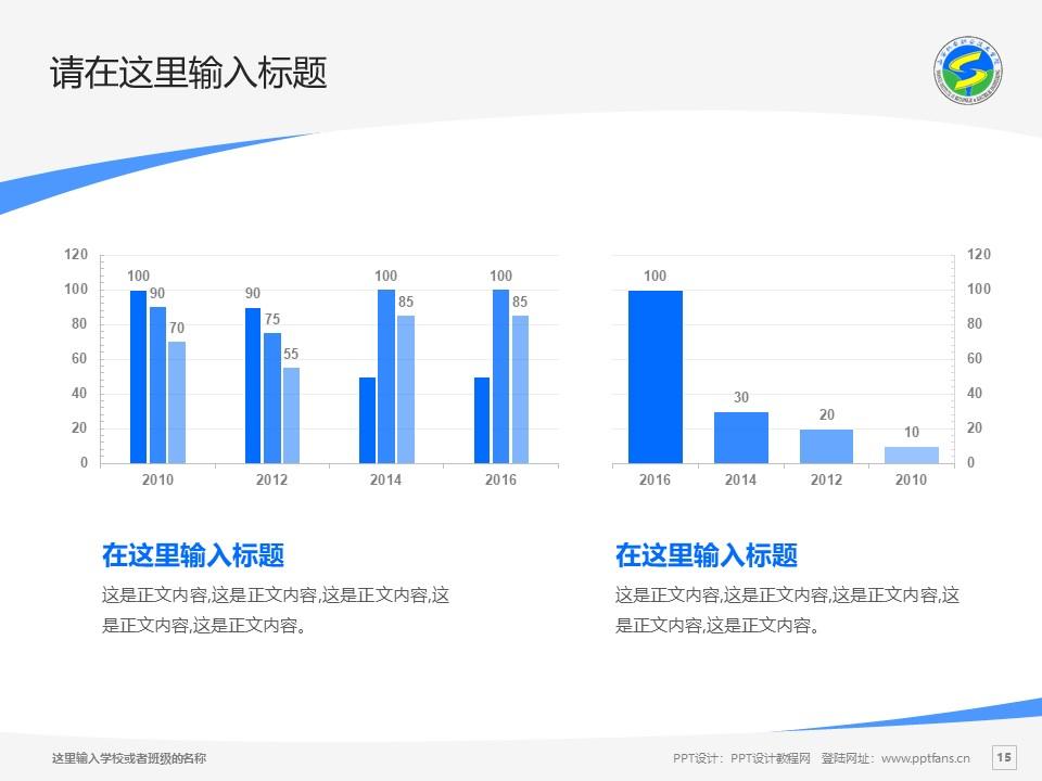 陕西机电职业技术学院PPT模板下载_幻灯片预览图15
