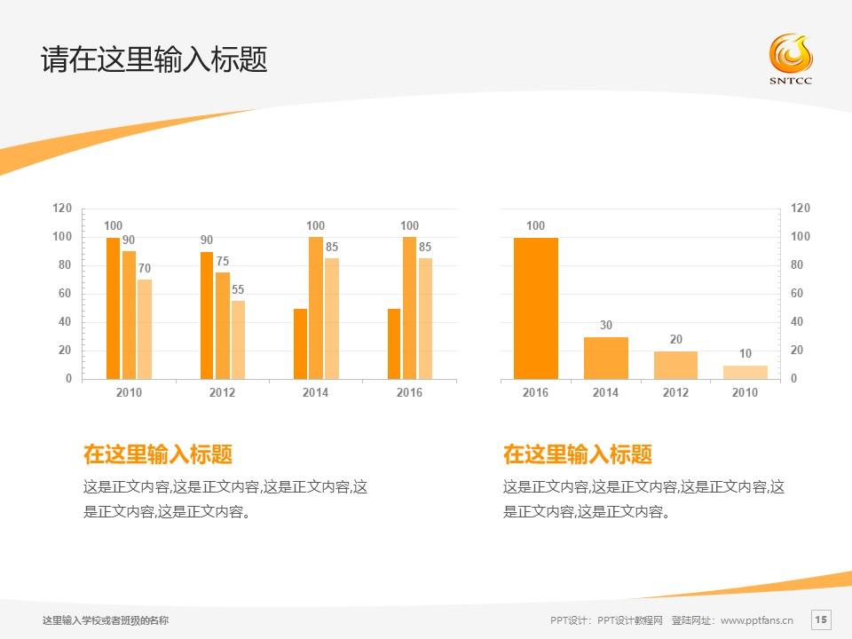 陕西旅游烹饪职业学院PPT模板下载_幻灯片预览图15