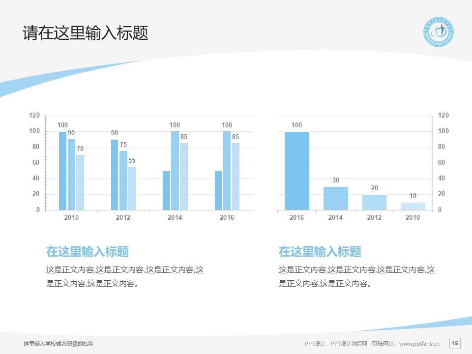 重庆安全技术职业学院PPT模板_幻灯片预览图15