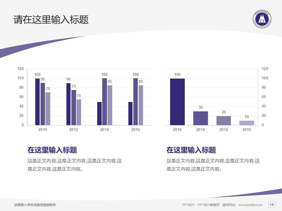重庆传媒职业学院PPT模板_幻灯片预览图15