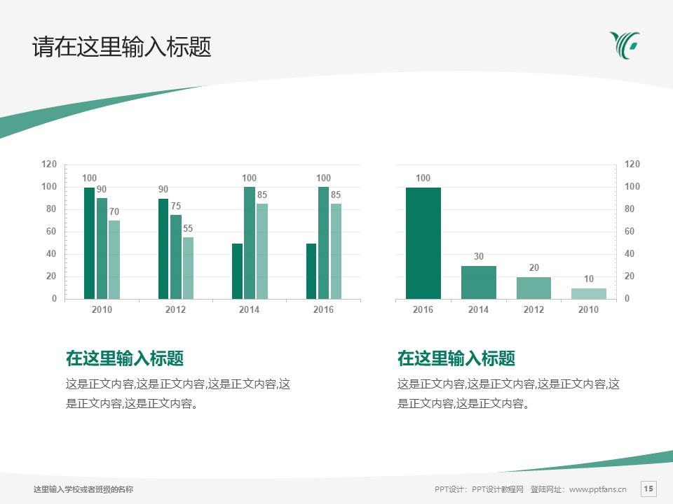 陕西财经职业技术学院PPT模板下载_幻灯片预览图15