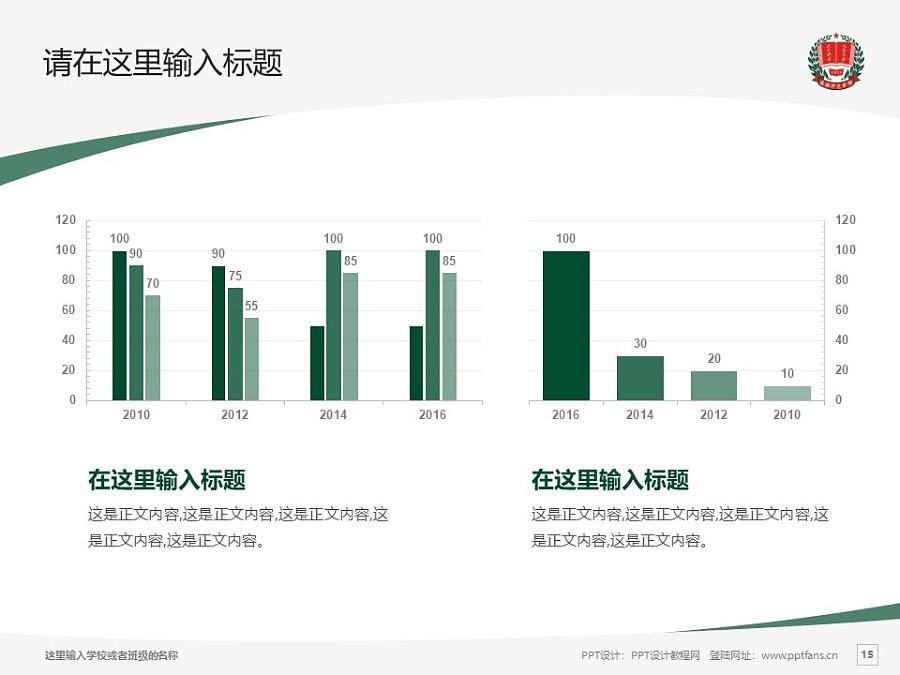 渭南师范学院PPT模板下载_幻灯片预览图15