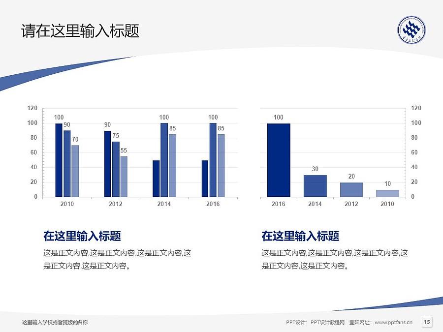 重庆文理学院PPT模板_幻灯片预览图15