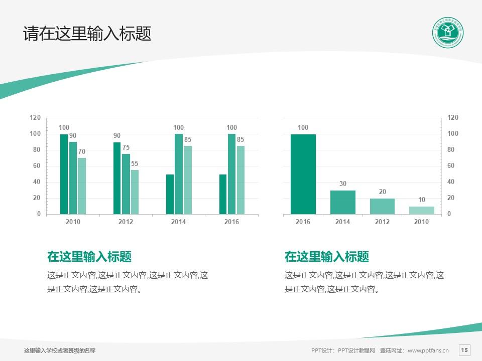 天津生物工程职业技术学院PPT模板下载_幻灯片预览图15