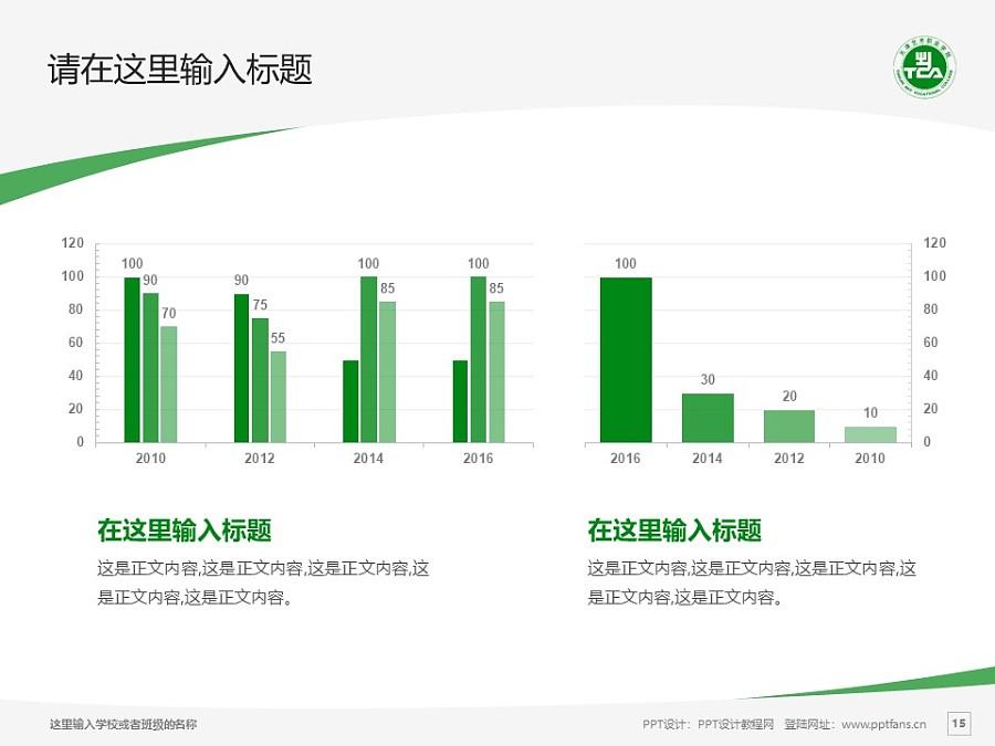 天津藝術職業學院PPT模板下載_幻燈片預覽圖15