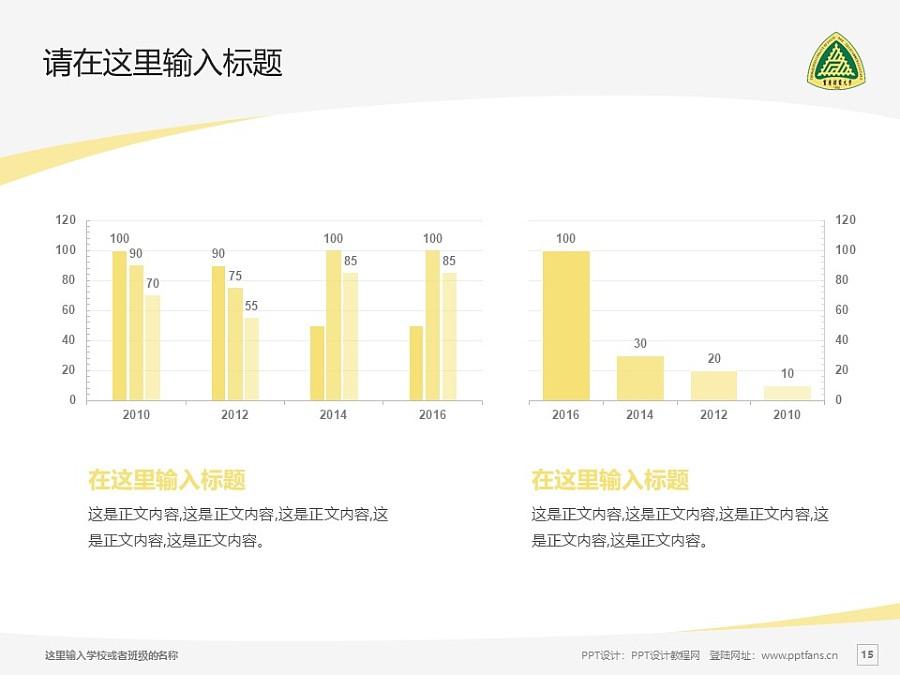 重庆邮电大学PPT模板_幻灯片预览图15