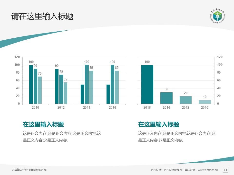 重庆医科大学PPT模板_幻灯片预览图15