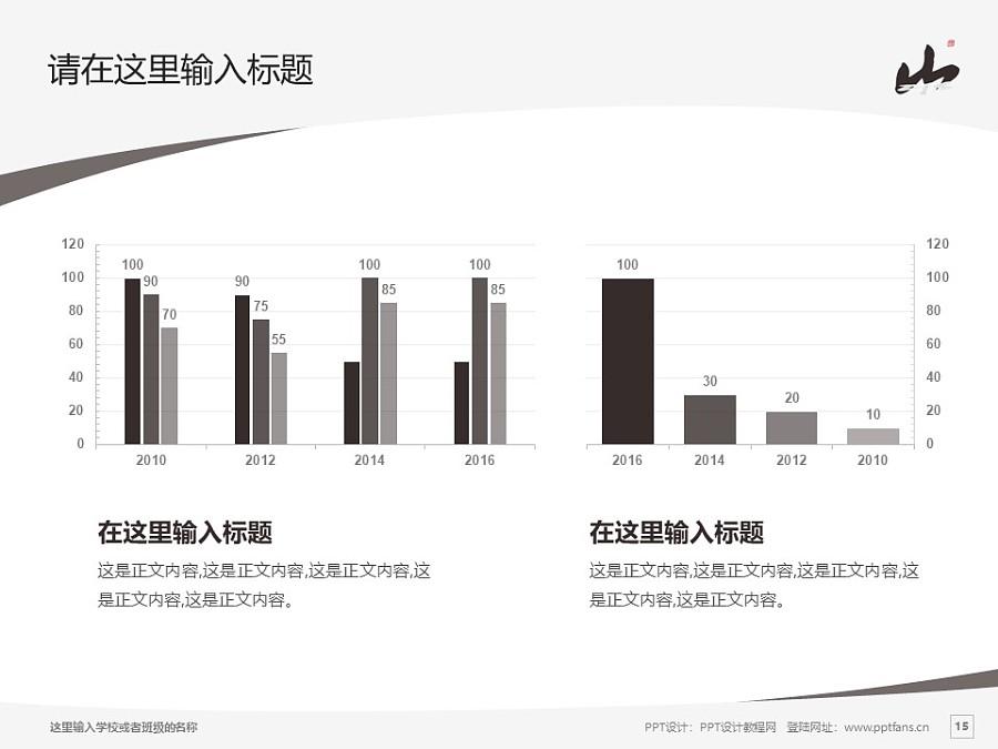 桂林山水职业学院PPT模板下载_幻灯片预览图15