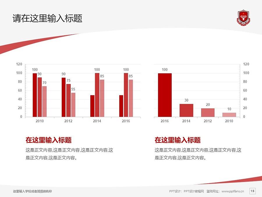 天津青年職業學院PPT模板下載_幻燈片預覽圖15