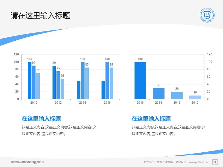 天津财经大学PPT模板下载_幻灯片预览图15