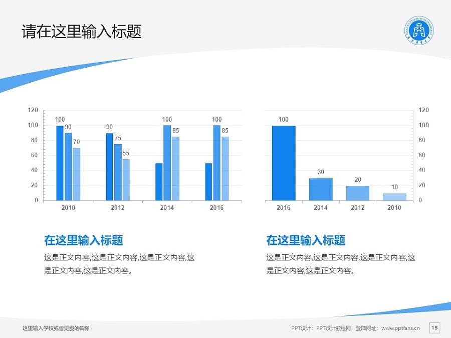 天津商业大学PPT模板下载_幻灯片预览图15