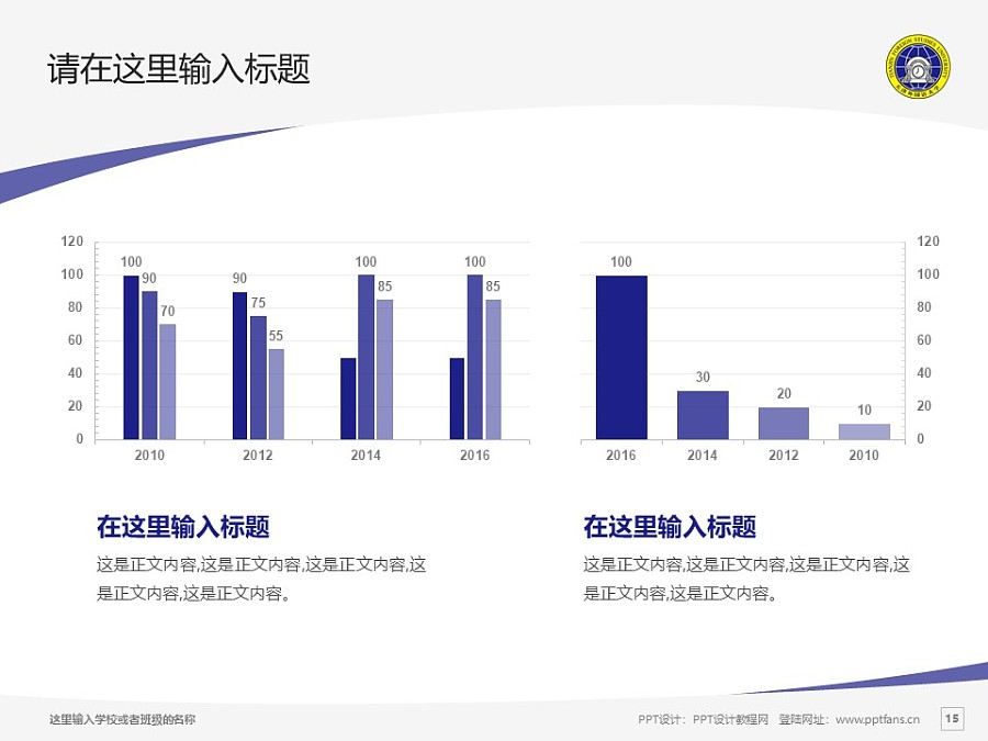 天津外国语大学PPT模板下载_幻灯片预览图15