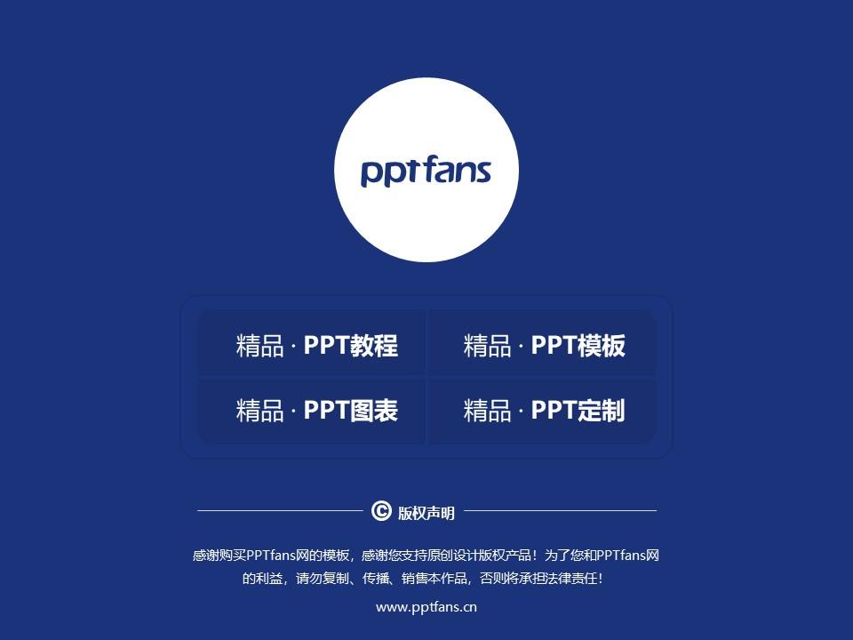 河南司法警官职业学院PPT模板下载_幻灯片预览图37