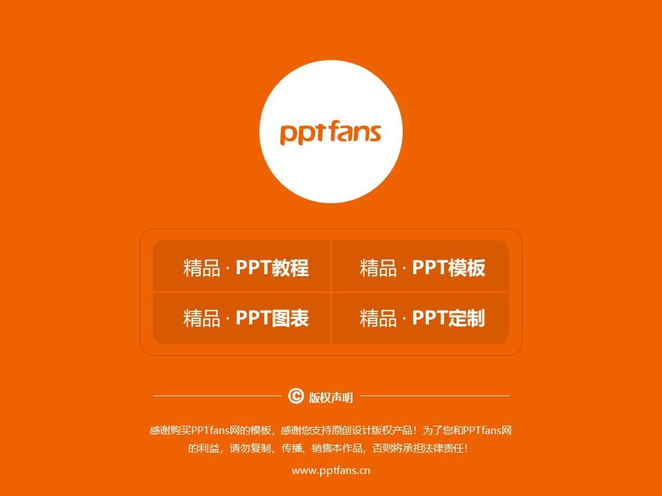 武汉民政职业学院PPT模板下载_幻灯片预览图38