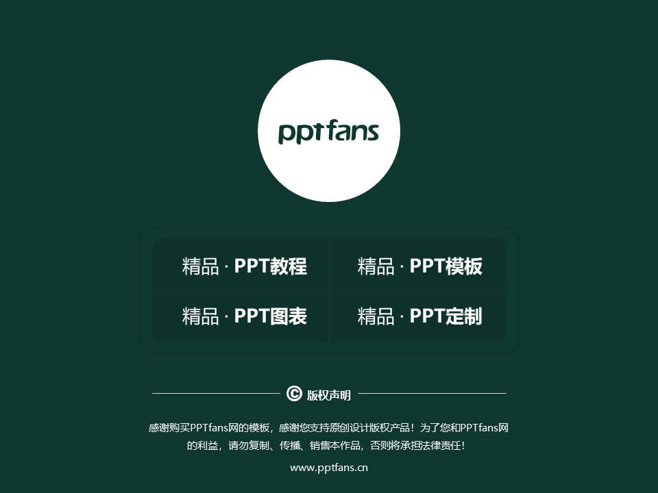 武汉电力职业技术学院PPT模板下载_幻灯片预览图38