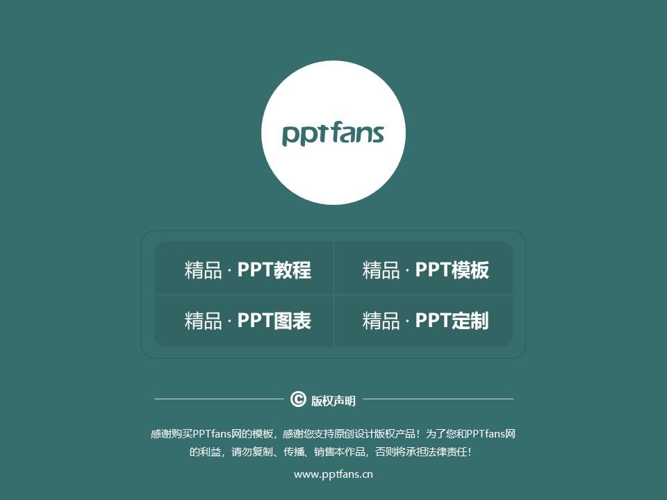 武汉铁路职业技术学院PPT模板下载_幻灯片预览图38