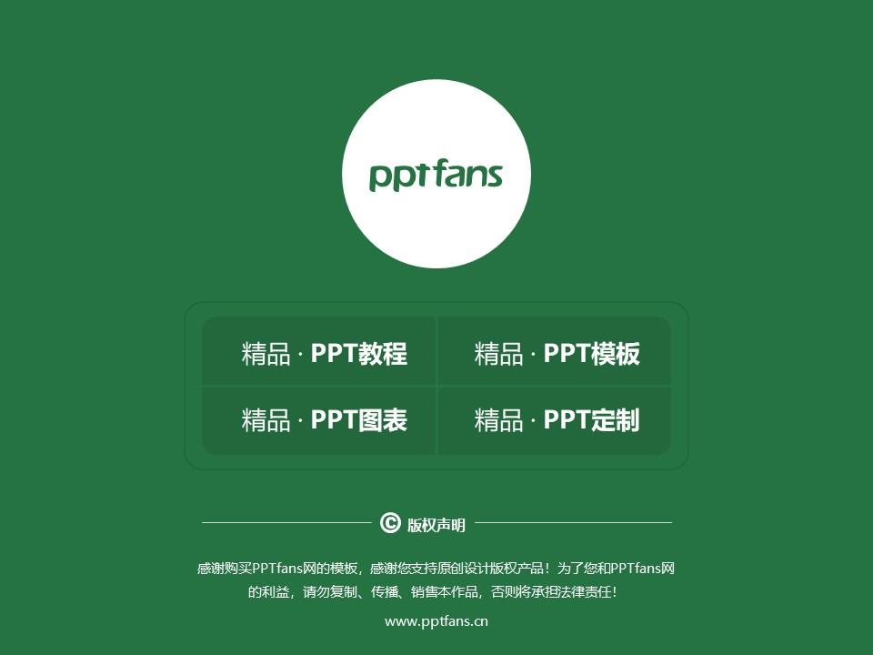 武汉长江工商学院PPT模板下载_幻灯片预览图38