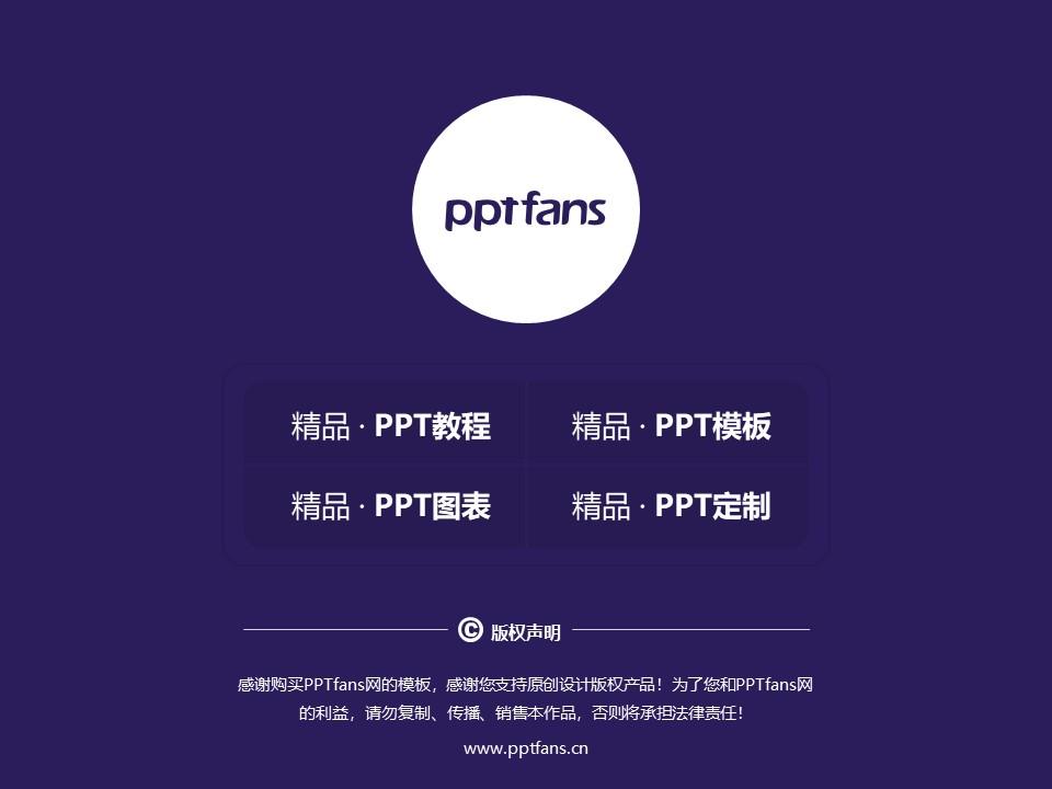 武汉大学PPT模板下载_幻灯片预览图38