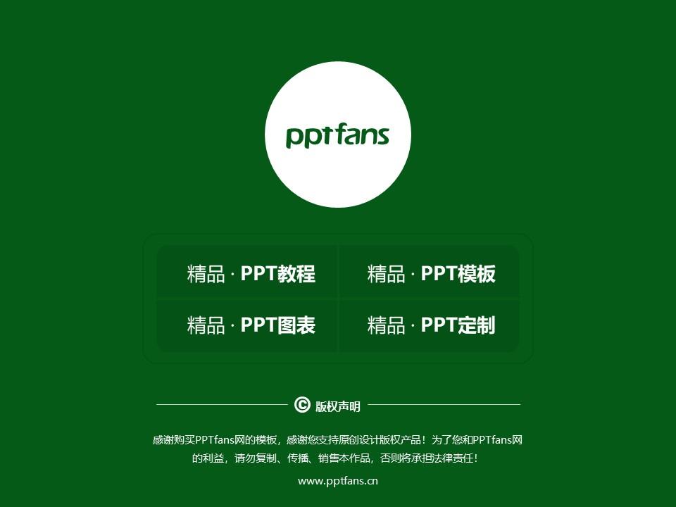 重庆能源职业学院PPT模板_幻灯片预览图38