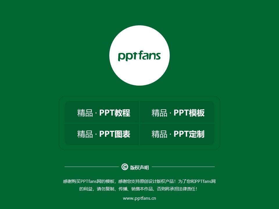 榆林职业技术学院PPT模板下载_幻灯片预览图38