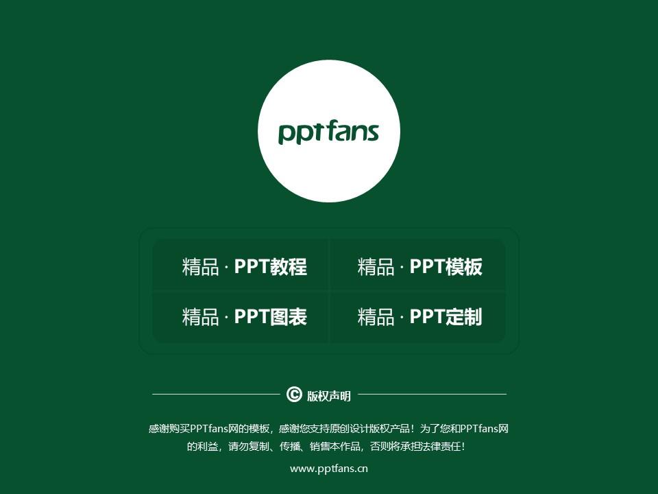陕西工商职业学院PPT模板下载_幻灯片预览图38