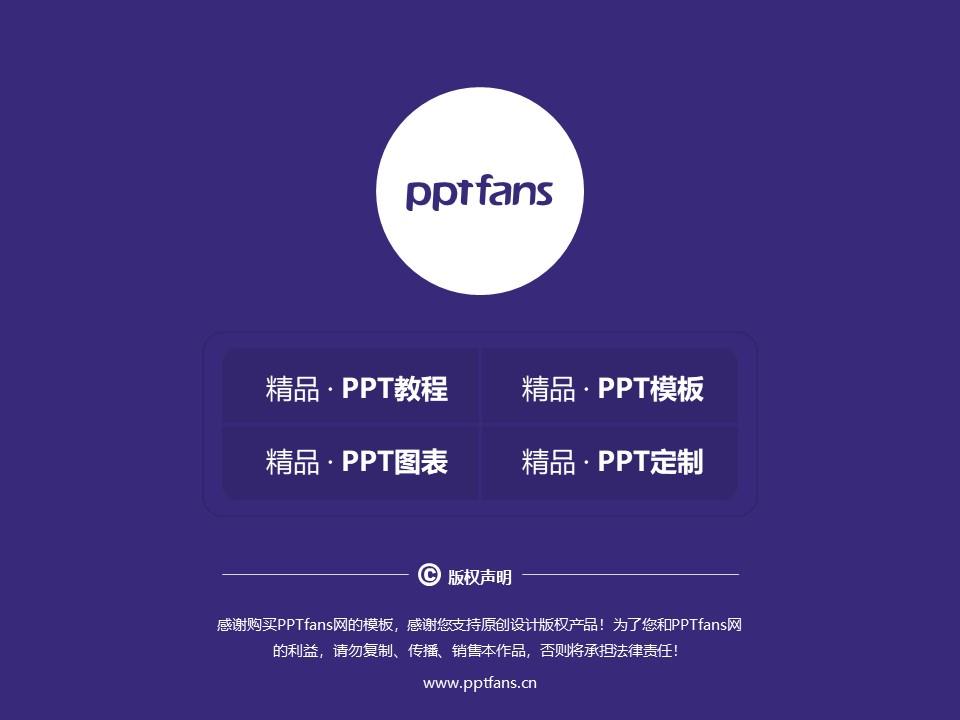 周口职业技术学院PPT模板下载_幻灯片预览图38